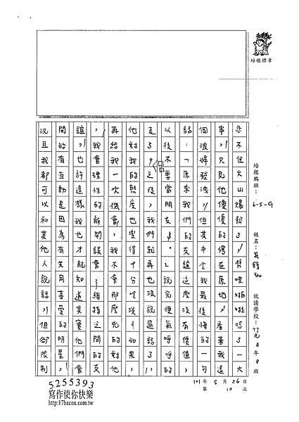 101WG410吳錞珈 (2)