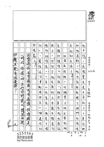 101WG410吳錞珈 (3)
