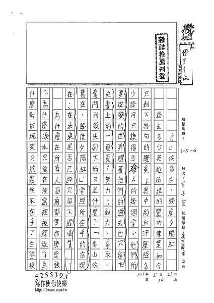 101WG410曾子芸 (1)