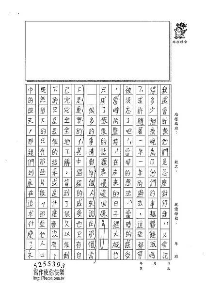 101WG410曾子芸 (3)