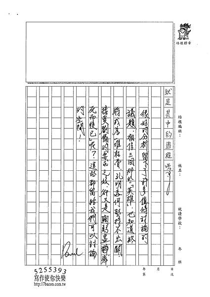 101WG410曾子芸 (4)