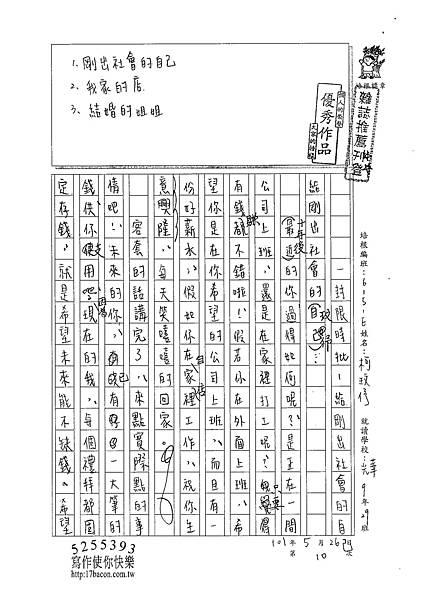 101WE410柯玟予 (1)