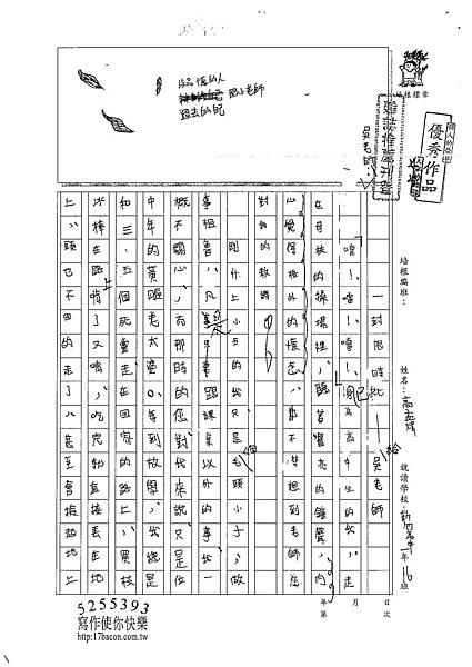 101WE410高孟煒 (1)