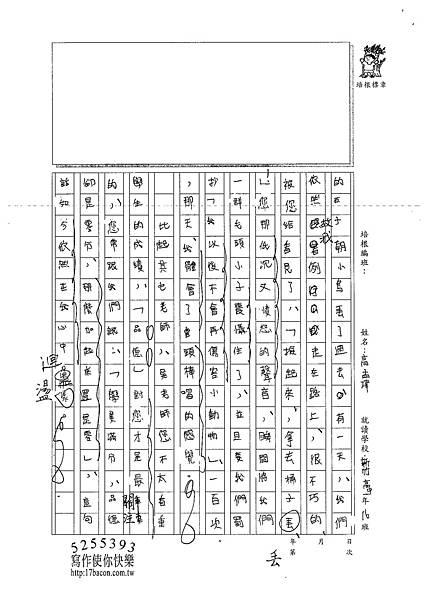 101WE410高孟煒 (2)