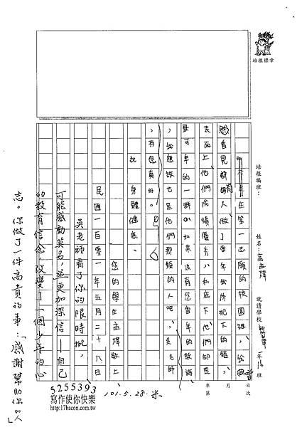 101WE410高孟煒 (3)