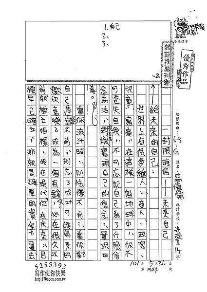 101WE410高偉倫 (1)