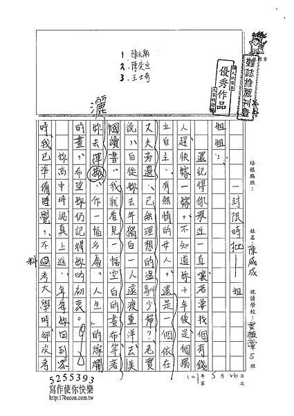 101WE410陳威成 (1)