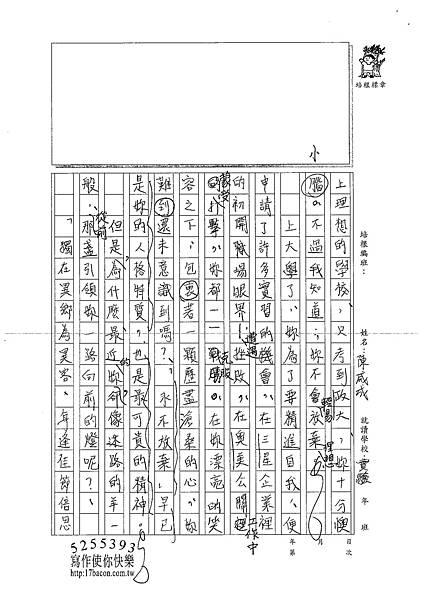 101WE410陳威成 (2)