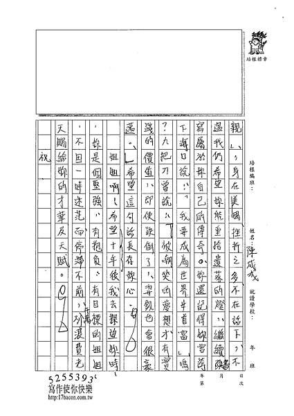 101WE410陳威成 (3)