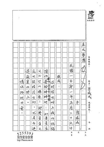 101WE410陳威成 (4)