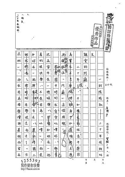 101WE410麥博宇 (1)