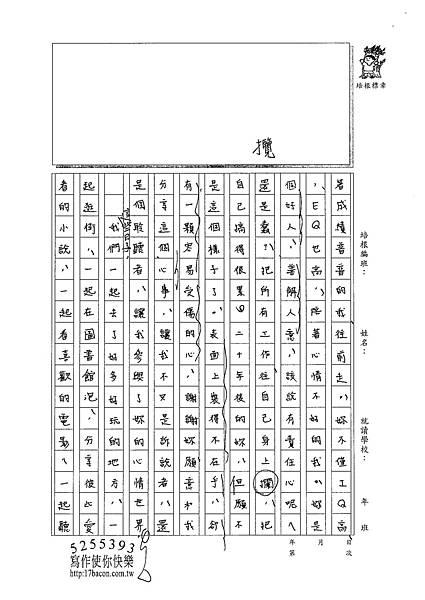 101WE410麥博宇 (3)