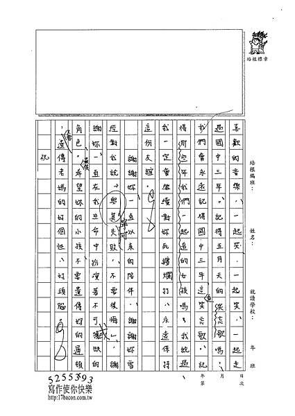 101WE410麥博宇 (4)