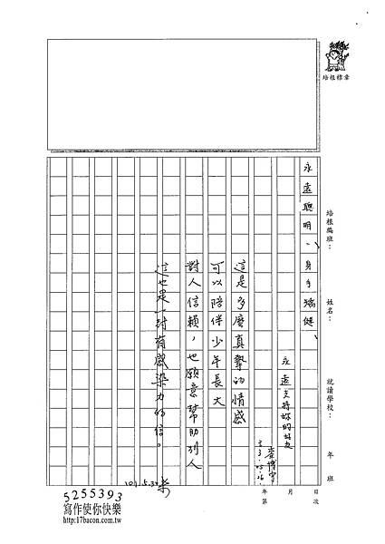 101WE410麥博宇 (5)