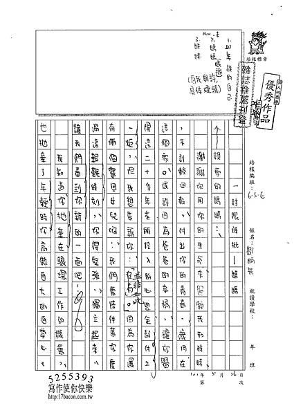 101WE410鄒姠芳 (1)
