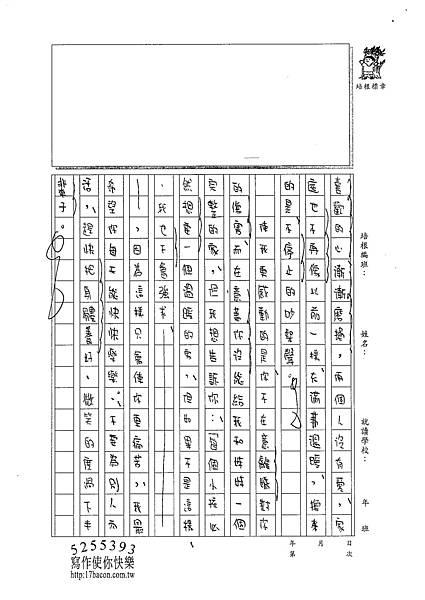 101WE410鄒姠芳 (3)