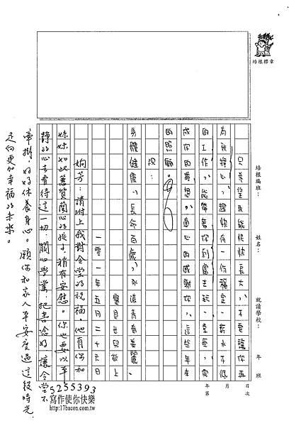 101WE410鄒姠芳 (4)