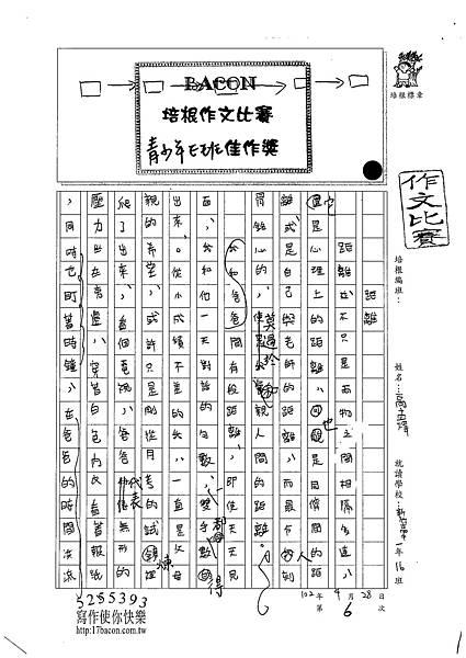 101WE405高孟煒 (1)