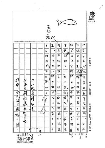 101WE405高孟煒 (3)