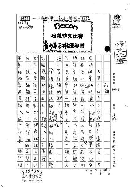 101WE405張民 (1)