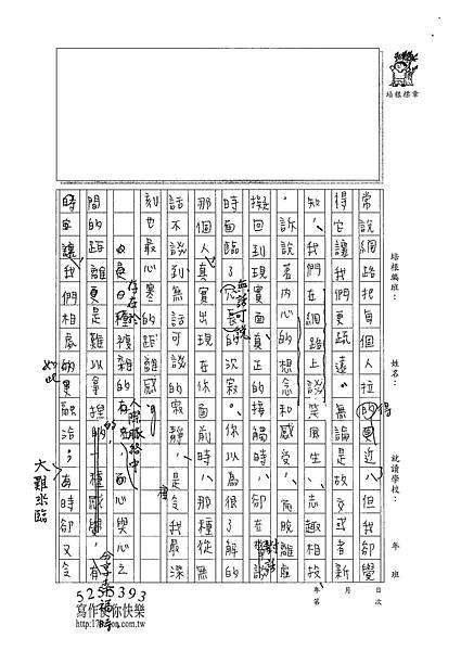 101WE405張民 (3)
