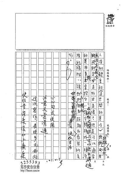 101WE405張民 (4)