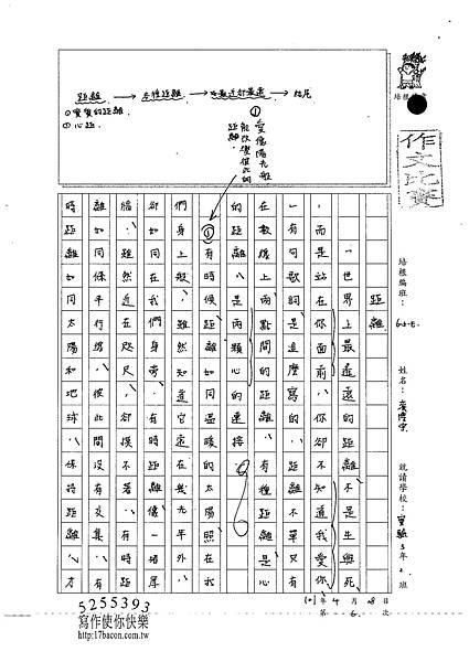 101WE405麥博宇 (1)