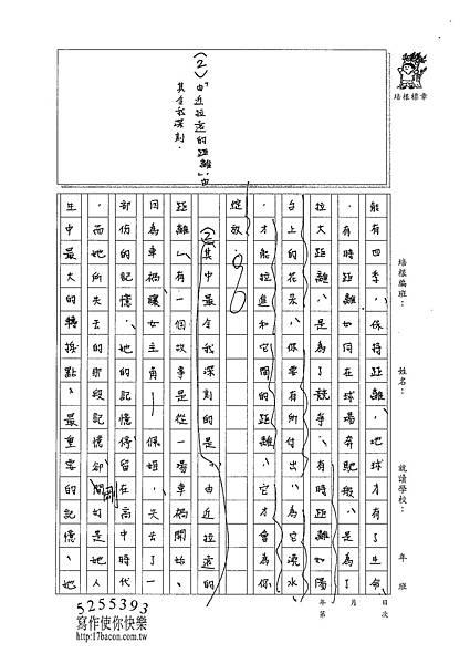 101WE405麥博宇 (2)