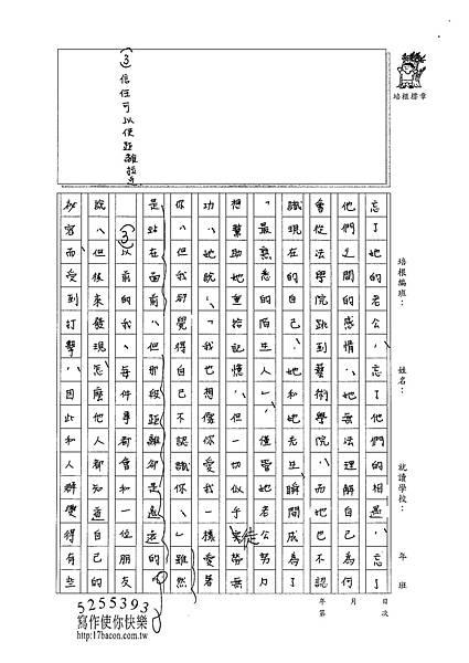 101WE405麥博宇 (3)