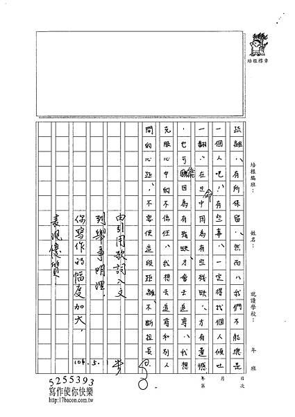 101WE405麥博宇 (4)