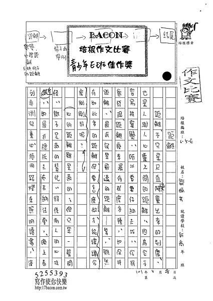 101WE405鄒姠芳 (1)