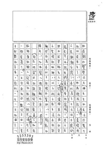 101WE405鄒姠芳 (2)