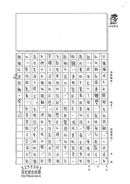 101WE405鄒姠芳 (3)