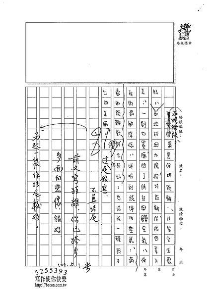 101WE405鄒姠芳 (4)