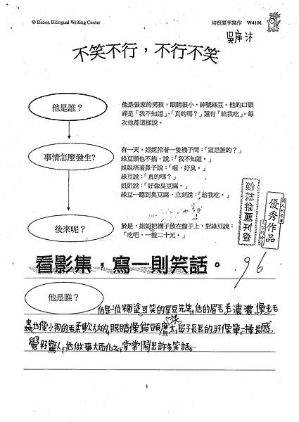 101W4101吳庠沐 (1)