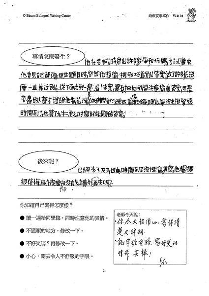 101W4101吳庠沐 (2)