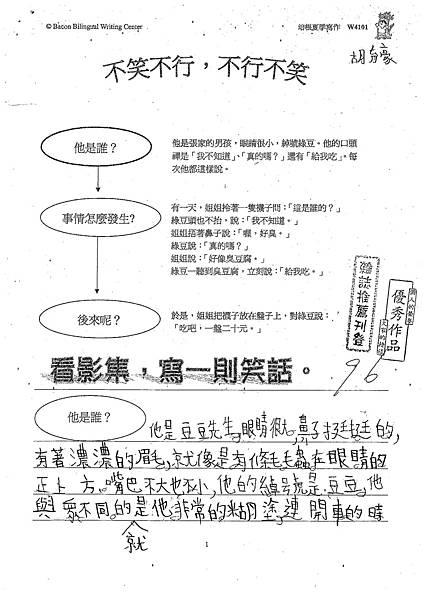 101W4101胡育豪 (1)