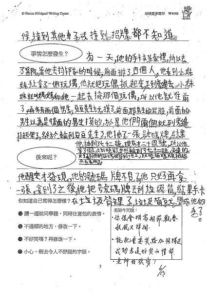 101W4101胡育豪 (2)