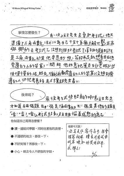 101W4101張峻睿 (2)