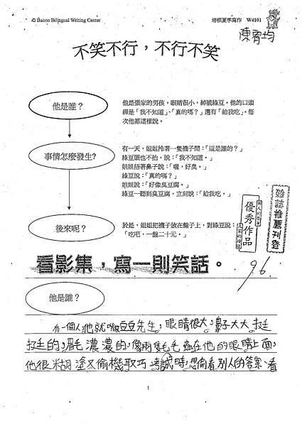 101W4101陳宥均 (1)