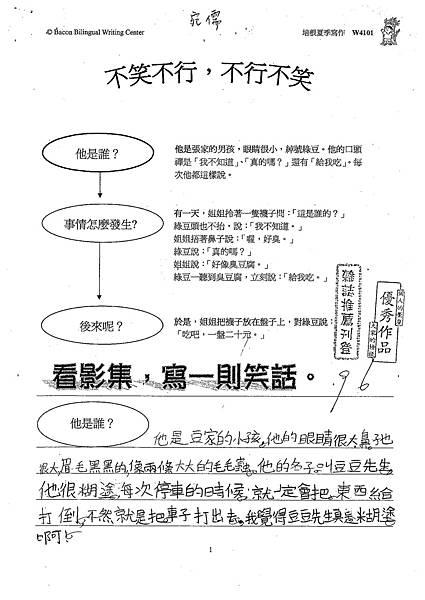 101W4101蔣宛儒 (1)