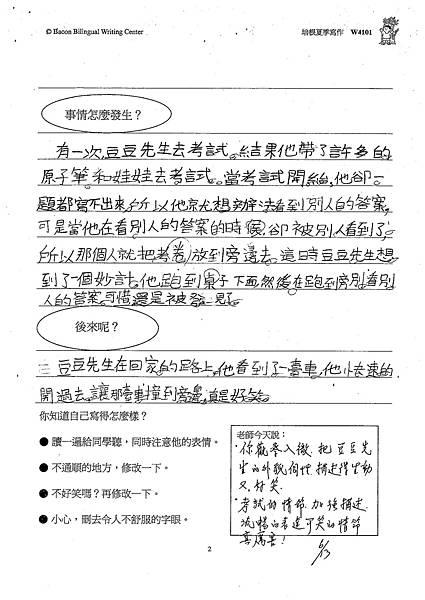 101W4101蔣宛儒 (2)