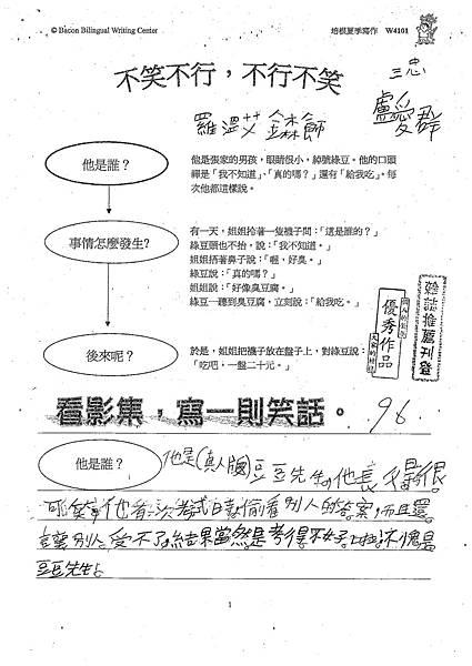 101W4101盧愛群 (1)
