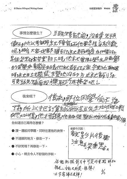 101W4101盧愛群 (2)