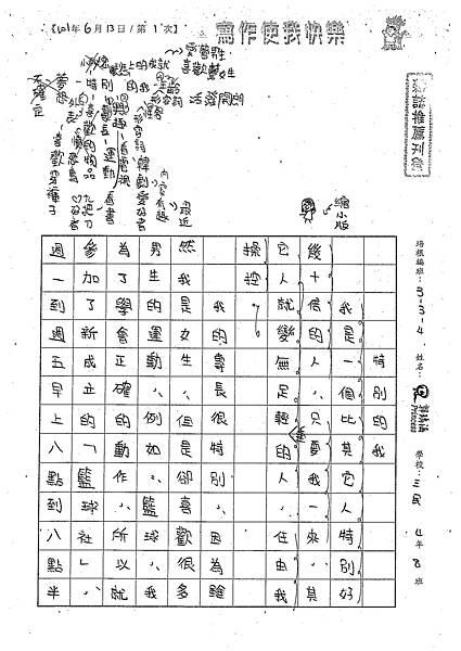 101W5101郭瑀涵 (1)