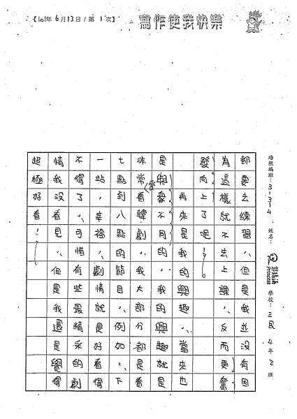 101W5101郭瑀涵 (2)