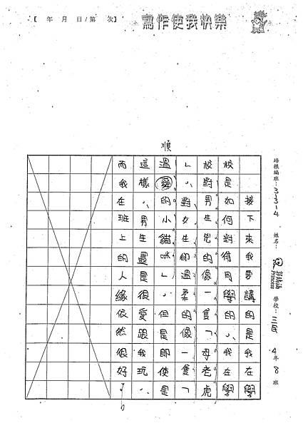 101W5101郭瑀涵 (3)