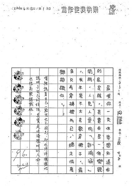 101W5101郭瑀涵 (4)