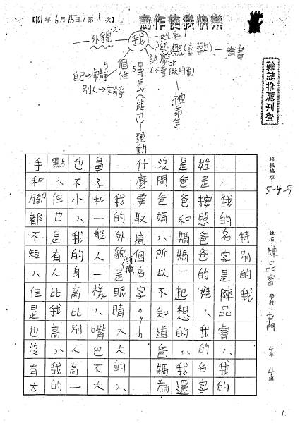 101W5101陳品睿 (1)