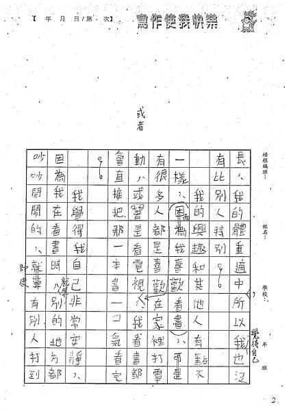 101W5101陳品睿 (2)